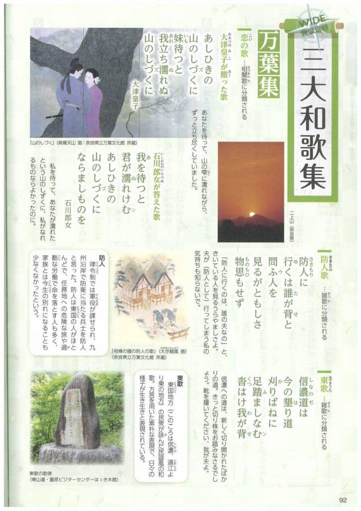 『新しい国語のワーク』光村図書出版 修学社